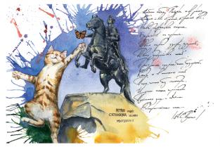 """Postcard St Petersburg Russia cats """"Bronze Horseman"""""""