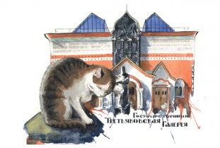 """Postcard Moscow Russia cats """"Tretyakov Gallery"""""""