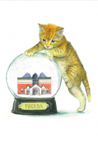 """Postcard Moscow Russia cats """"Tretyakov Gallery, sphere"""""""