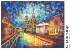 "Открытка Санкт-Петербург ""Храм Спаса-на-Крови"""