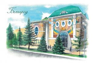 """Открытка акварель Белгород """"Художественный музей"""""""