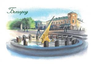 """Открытка акварель Белгород """"Солнечные часы"""""""