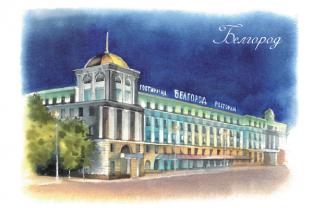 """Открытка акварель Белгород """"Отель Белгород"""""""