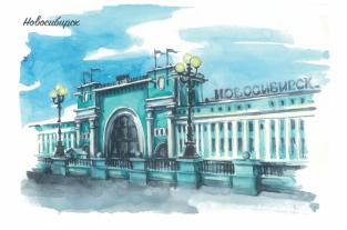 """Открытка Новосибирск """"Вокзал"""""""