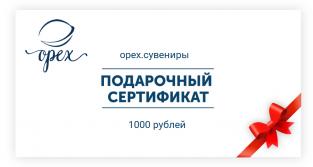 Подарочный сертификат 1000 р.