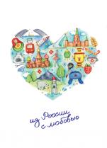 """Открытка Сердце """"Из России с любовью"""""""