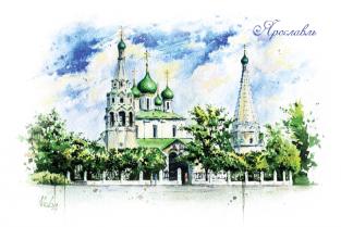 """Открытка Ярославль """"Церковь Ильи Пророка"""""""